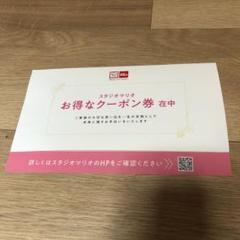 "Thumbnail of ""スタジオマリオ クーポン券"""