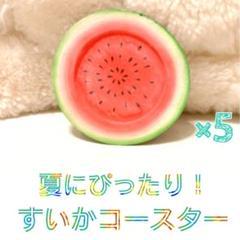 """Thumbnail of """"すいか☆コースター/夏/手描き・ほっこり・軽い・木製/家族使いにもOK♪"""""""