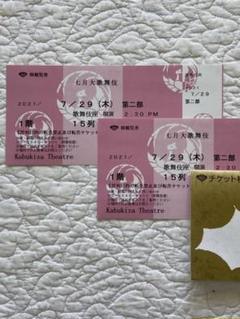 """Thumbnail of """"七月大歌舞伎 7/29 連番2枚 ペア"""""""