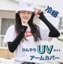"""Thumbnail of """"アームカバー 日焼け防止 UVケア UVカット冷却 ブラック 男女兼用  手袋"""""""