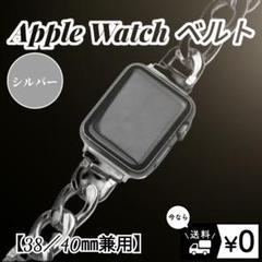 "Thumbnail of ""Apple Watch ベルト バンド シングル チェーンシルバー 38/40㎜"""