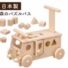 """Thumbnail of """"木のおもちゃ 森のパズルバス 手押し車 赤ちゃん 型はめパズル 日本製 知育"""""""