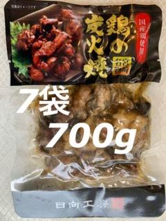 "Thumbnail of ""鶏の炭火焼き 7袋 700g 鳥の炭火焼き 炭火焼き鳥"""
