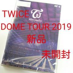 TWICE DOME TOUR 2019  ライブDVD