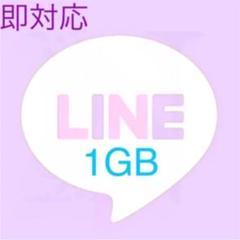 """Thumbnail of """"LINEモバイルデータプレゼント1GB 迅速◆即時対応"""""""