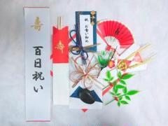 "Thumbnail of ""お食い初め飾り短冊セット18"""