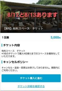 "Thumbnail of ""つま恋プール 有料席バーコラタイプ"""