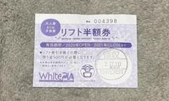 "Thumbnail of ""ホワイトピアたかすスキー場リフト半額券"""