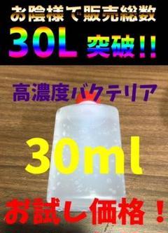 """Thumbnail of """"高濃度バクテリア液30ml"""""""