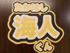 "Thumbnail of ""King & Prince 髙橋海人うちわ文字"""