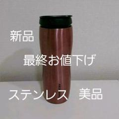 """Thumbnail of """"スターバックスタンブラー新品  2008年モデル ステンレス 473ml"""""""