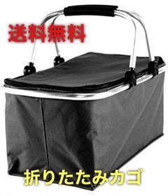 "Thumbnail of ""折りたたみカゴ ピクニックバック キャンプ 30L 保温 保冷 防水"""