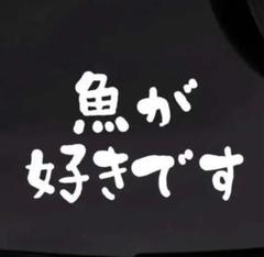 "Thumbnail of ""魚が好きです 釣りステッカー/防水"""