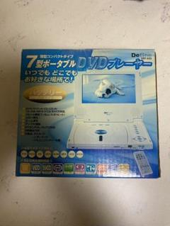 "Thumbnail of ""Define 7型DVDポータブルプレーヤー 平成17年購入ジャンク品扱い"""