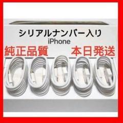 "Thumbnail of ""1m*5本 iPhone充電器 ライトニングケーブル 純正品工場取り寄せ品"""