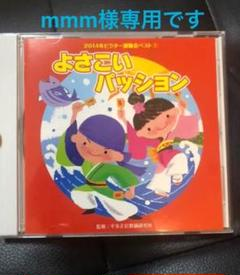 """Thumbnail of """"CD よさこいパッション 2014年ビクター運動会ベスト①"""""""