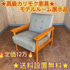 "Thumbnail of ""★★526  送料設置無料 カリモク 高級1Pソファー モデルルーム展示品"""