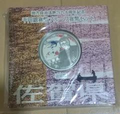 "Thumbnail of ""佐賀県 Aセット"""