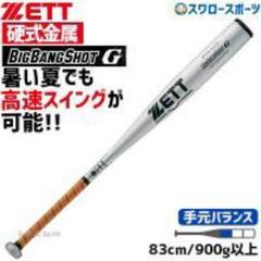 ゼット ビッグバンショットG 硬式バット金属 硬式バット 硬式 バット 金属 カ