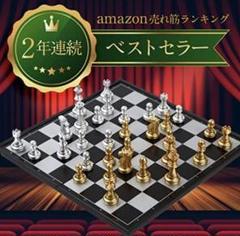 """Thumbnail of """"豪華なボードゲーム 金と銀のチェス チェス盤"""""""