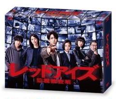 "Thumbnail of ""レッドアイズ 監視捜査班 Blu-ray BD-BOX 亀梨和也 松村北斗"""