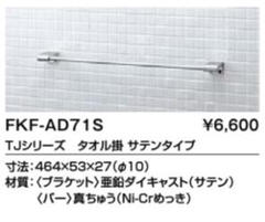 """Thumbnail of """"INAX LIXIL FKF-AD71S タオル掛け サテンタイプ"""""""