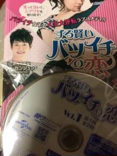 """Thumbnail of """"ずる賢いバツイチの恋 全話 DVD"""""""