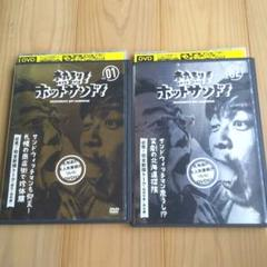 "Thumbnail of ""熱烈!ホットサンド! vol.1  vol.2DVD  2本セット"""
