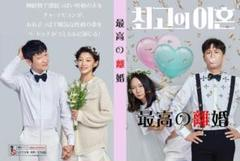 "Thumbnail of ""チャ・テヒョン 最高の離婚  Sweet Love  韓国ドラマ"""