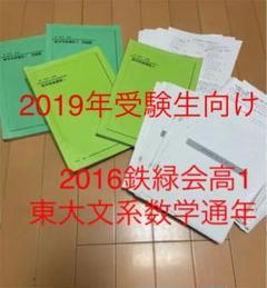 "Thumbnail of ""2016鉄緑会高1東大文系数学通年テキスト副教材配布プリント解答含む"""