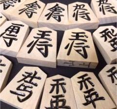 "Thumbnail of ""将棋駒 山上作 木製"""
