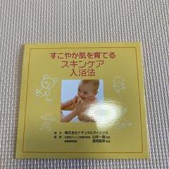 "Thumbnail of ""ナチュラルサイエンス 入浴法DVD"""