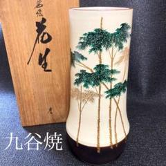 """Thumbnail of """"九谷焼 花瓶 花器 花生 壺"""""""