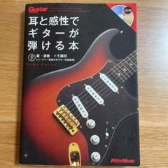 """Thumbnail of """"耳と感性でギターが弾ける本 : ギター・マガジン"""""""