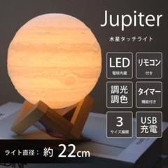 "Thumbnail of ""ジュピター 間接照明 おしゃれ 22cm 木星ライト 木星のランプ"""