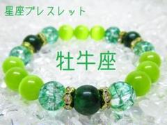"""Thumbnail of """"★【牡牛座】星座ブレスレット 天然石 パワーストーン"""""""