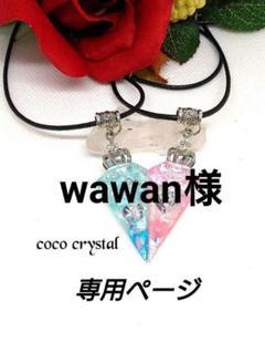 """Thumbnail of """"wawan様専用《妖精の秘宝石》ヒマヤラ水晶ペンデュラム型ネックレス"""""""