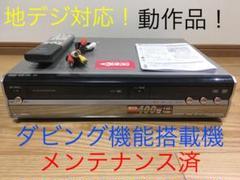 "Thumbnail of ""MITSUBISHI HDD/DVD/VHSレコーダー【DVR-DV7000】"""