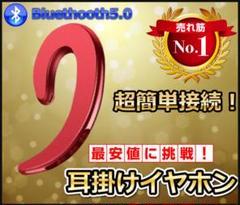 """Thumbnail of """"ワイヤレスイヤホン レッド Bluetooth 耳掛け 高品質"""""""