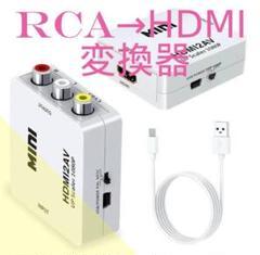"Thumbnail of ""HDMIコンポジット コンバーター 1080P対応!"""