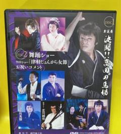 "Thumbnail of ""さぁちゃん。様専用劇団竜之助旗揚げ10周年記念公演DVD"""