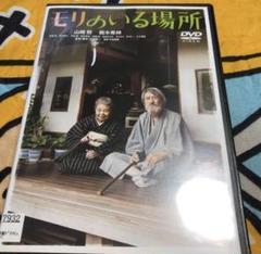 "Thumbnail of ""DVD モリのいる場所 樹木希林 山崎努"""