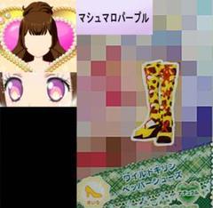 """Thumbnail of """"ふんわりプリンセス 引き継ぎ プリチャン プリパラ"""""""