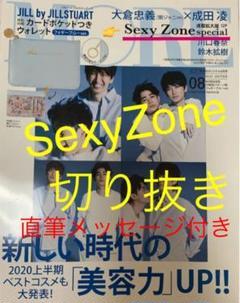 "Thumbnail of ""SexyZone 切り抜き 12ページ"""