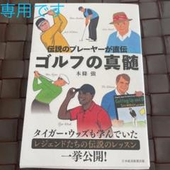 "Thumbnail of ""伝説のプレーヤーが直伝 ゴルフの真髄"""