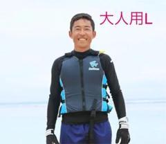 """Thumbnail of """"新品★シュノーケリングベスト ライフジャケット リーフツアラー"""""""