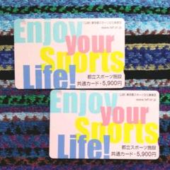 "Thumbnail of ""都立スポーツ施設共通カード2枚合計で6800円分"""