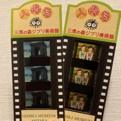 """Thumbnail of """"三鷹の森ジブリ美術館 フィルムチケット 使用済み"""""""