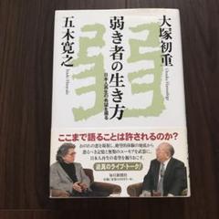 "Thumbnail of ""弱き者の生き方 : 日本人再生の希望を掘る"""