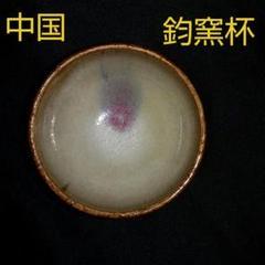 "Thumbnail of ""中国  元  鈞窯杯  貴重  綺麗  酒器  茶道具"""